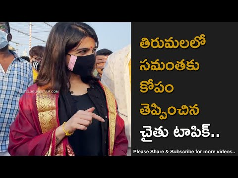 Samantha reacts strongly to reporter's question over rumours on social media