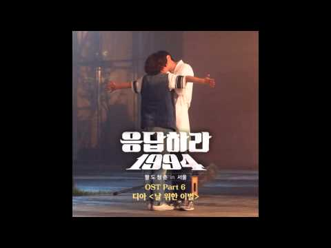 디아 (DIAmond) - 날 위한 이별 (Break Up For Me) [Reply 1994 OST Part 6]