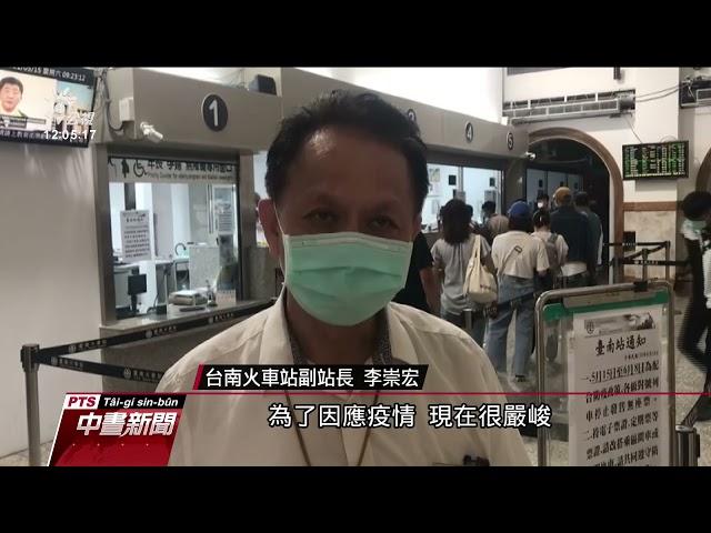 確診旅客昨由板橋搭自強號到台南 台鐵加強清消
