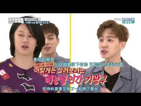 [HD中字] BEAST特輯(上) 一周偶像(Weekly Idol)  Ep 257