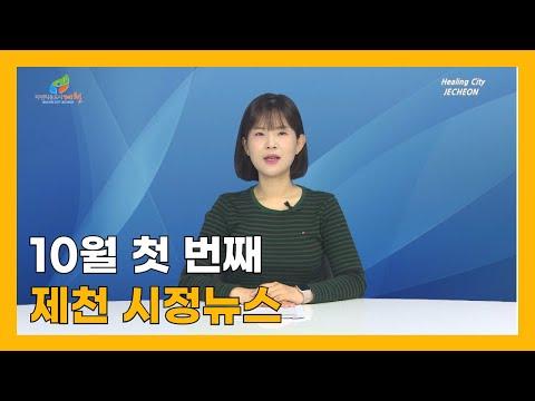 10월 첫 번째 제천 시정뉴스