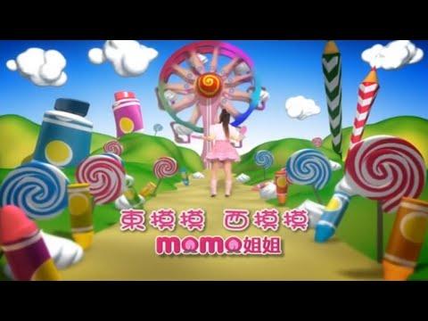 momo姐姐(朱安禹)【帶我去飛翔】02.東摸摸 西摸摸