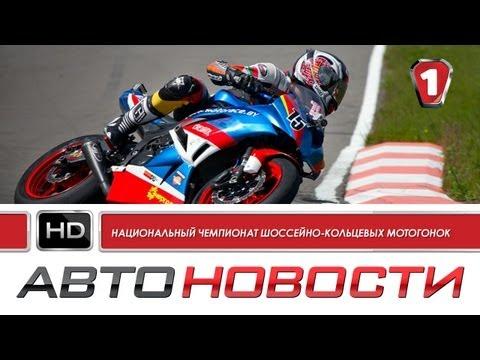 Национальный Чемпионат Шоссейно-Кольцевых Мотогонок. Автоновости (HD).