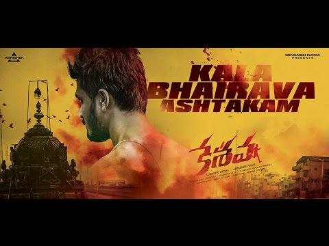 Kaala-Bhairava-Ashtakam---Full-Audio---Keshava
