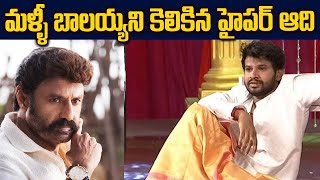 Hyper Aadi uses modified Balakrishna's dialogue from BB3 F..