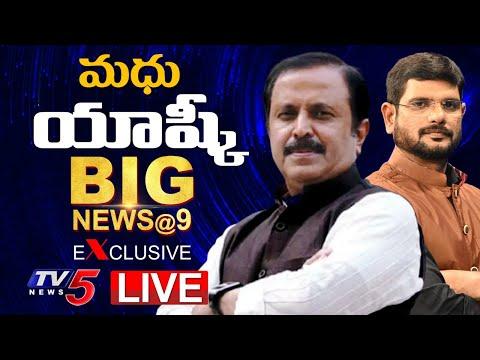 LIVE : మధు యాష్కీ గౌడ్ | Madhu Yaskhi Goud With Murthy | TPCC | BIG News @9 | TV5 News Digital