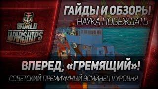 Гайды и обзоры #17: Вперед, Гремящий! Советский премиумный эсминец V уровня