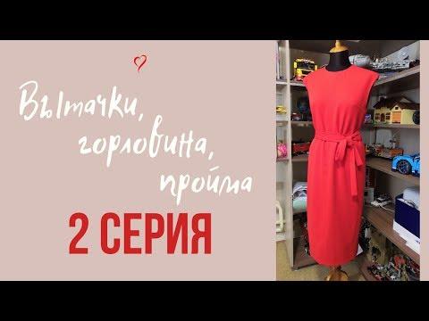 ВЫТАЧКИ/ГОРЛОВИНА/ПРОЙМА/Красное платье