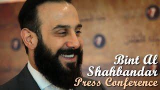 Bint Al Shahbandar Press Conference - المؤتمر الصحفي لمسلسل بنت الشهبندر