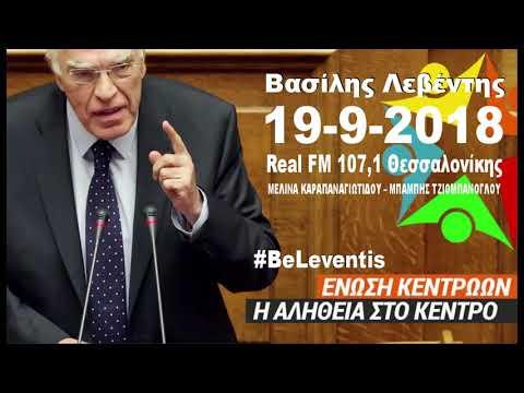 Β. Λεβέντης / Real FM Θεσσαλονίκης / 19-9-2018