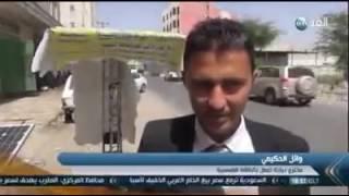 دراجه على الطاقة الشمسية المخترع وحد يمني     -