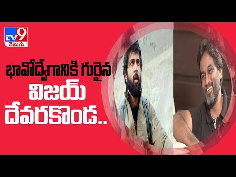 Vijay Deverakonda emotional on TNR death