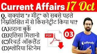 5:00 AM - Current Affairs Questions 17 Oct 2018 | UPSC, SSC, RBI, SBI, IBPS, Railway, KVS, Police
