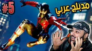 Spider-Man PS4 #5 سبايدرمان : البدلة الكهربائية !! الحلقة