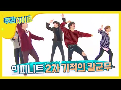 (Weekly Idol EP.337) INFINITE is sooooooooooooooo Funny [9년차 팀워크로 웃음버튼 저격]