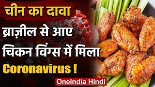 Coronavirus: China का दावा, Brazil से आए Chicken Wings में मिला Virus | वनइंडिया हिंदी