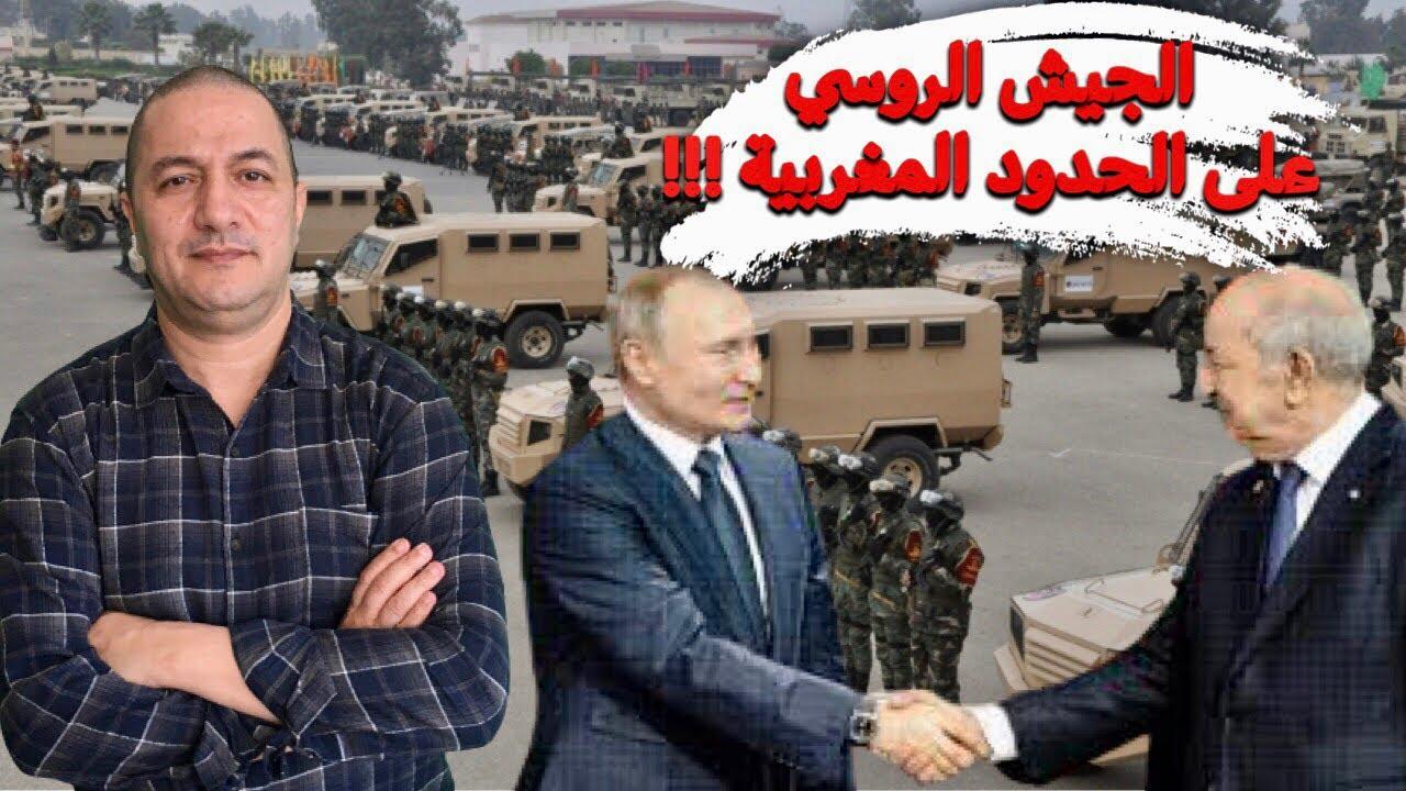 الجزائر أعطت لروسيا الضوء الأخضر لإنشاء قاعدة عسكرية على حدودها مع المغرب .. ?