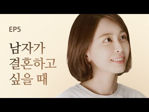 [꽃엔딩 시즌1] - EP.05 하고 싶다, 결혼