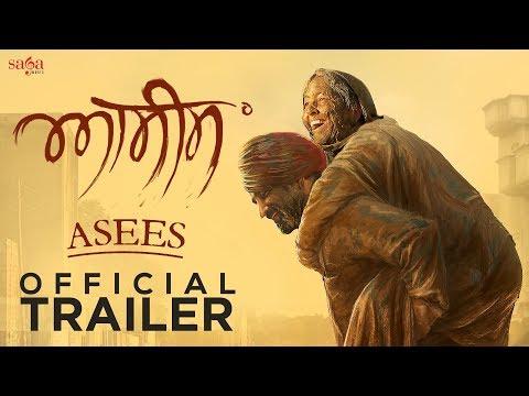 Asees - Official Trailer - ਆਸੀਸ - Rana Ranbir