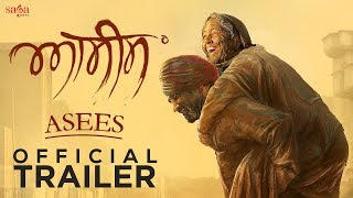 Asees 2018 Movie Trailer – Rana Ranbir