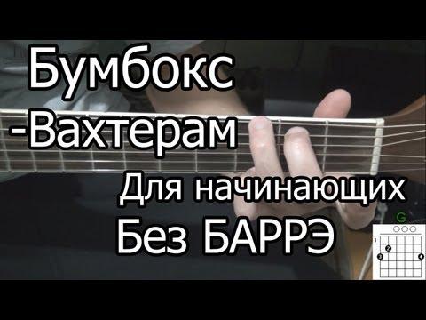 Как Играть Бумбокс - Вахтерам (видео урок) простая песня для начинающих Без БАРРЭ