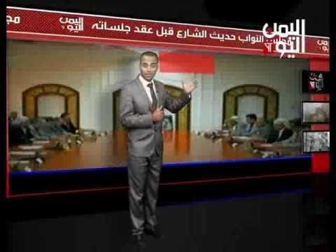 اهم المهام المطروحة امام البرلمان اليمني في اولى جلساتة ... تقرير
