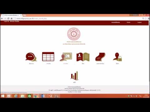 คลิปวีดีโอที่ 3 แนะนำการส่งแบบรายงานการสอนประจำเดือนผ่านระบบ
