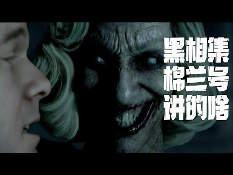 好尸15分钟带你看完【黑相集:棉兰号】一群不知死活的人登上了恐怖的幽灵船