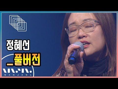 정혜선; 풀버전 _문화콘서트 난장 ; NANJANG