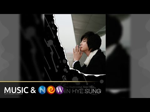 SHIN HYE SUNG(신혜성) - 첫 사람 (Official Audio)