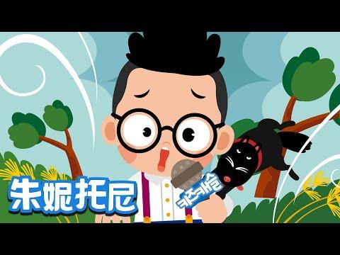小小气象员 | 今天的天气是阴天 | Kids Song in Chinese | 幼儿园儿歌 | 朱妮托尼