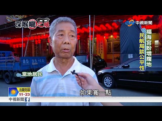 """航空城""""官威起飛""""? 百年文資遇威脅"""