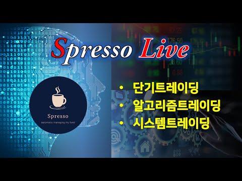 8월 4일, 실시간 주식매매, 단타매매, 알고리즘매매, 로보어드바이저, 에스프레소(Spresso)