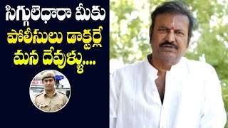 Mohan Babu emotional words about doctors and police..