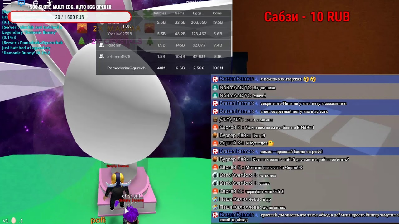 Auto Egg Opener Bubble Gum Sim Script Pastebin