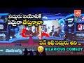 Navdeep Hilarious Fun with Anchor Shyamala | Mosagallu Pre Release Event | Anchor Ravi | YOYO TV