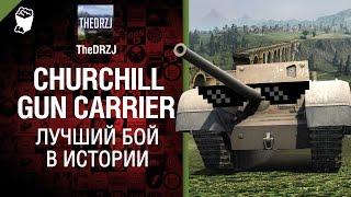Churchill Gun Carrier - Лучший бой в истории №21 - от TheDRZJ