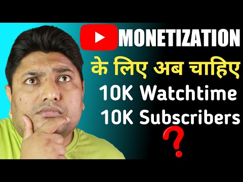 Now 10k Subscribers and 10k Hours Watch Time Required for YouTube Monetization? 🤔   Comment Box#169