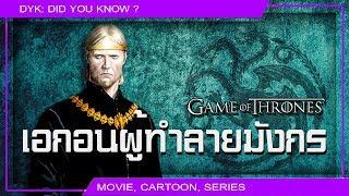 🔻 Aegon III : เอกอนผู้ทำลายมังกร ⚔ Game of Thrones