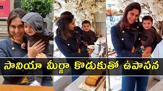 Upasana Konidela having fun with Sania Mirza's son Izhaan..