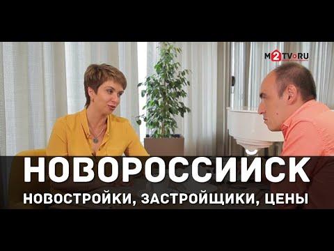 Рынок недвижимости  Новороссийска: Новостройки, застройщики, цены photo