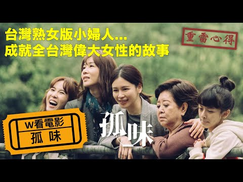 W看電影_孤味(Little Big Women)_台灣熟女版小婦人之重雷心得