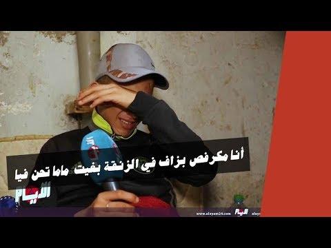 ضحية طلاق.. شاب يتعرض للاغتصاب ويعيش حياة درامية في الشارع