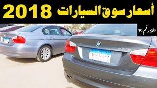 ملك السيارات | اسعار السيارات المستعملة فى مصر حلقة رقم 99 ...