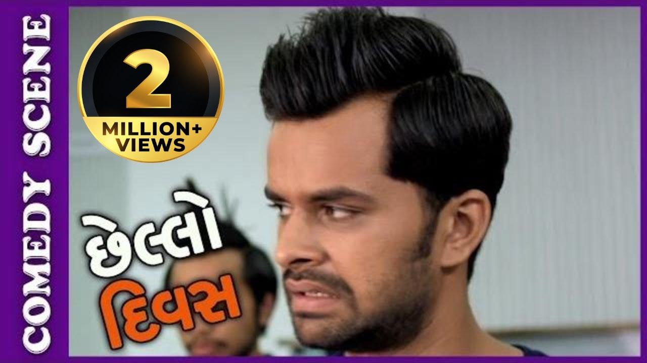 Chhello Divas Gujarati Movie Free Download Mp4