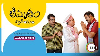 Amrutham Dhvitheeyam official trailer- Premieres 25th July..