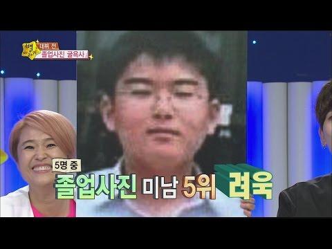 [HOT] 별바라기 - '누구..세요?' 한류아이돌 슈퍼주니어! 그들의 충격적 과거? 20140918