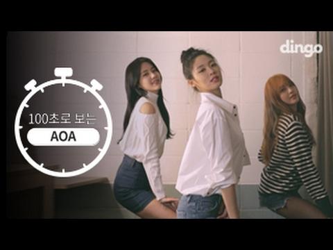 AOA 댄스 메들리 (짧은 치마/심쿵해/사뿐사뿐/단발머리/Excuse Me) [100초]로 보는 AOA