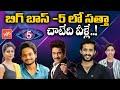 Bigg Boss 5 Telugu Contestants List | Bigg Boss 5 Telugu Start Date | Bigg Boss 5 Updates | YOYO TV