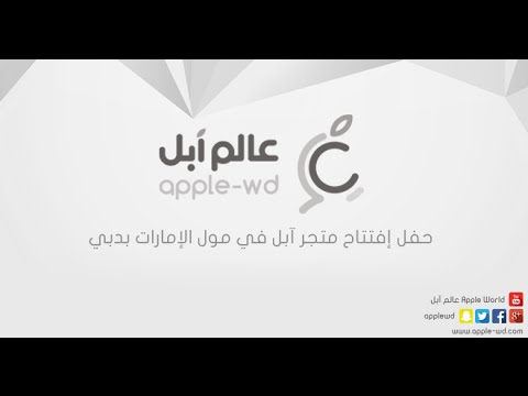 تغطية كاملة لحفل افتتاح متجر آبل بدبي - مول الإمارات